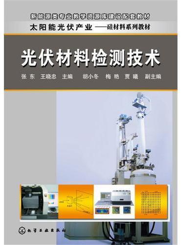 光伏材料检测技术(张东)