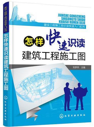 建筑工程施工图识读快速入门系列--怎样快速识读建筑工程施工图