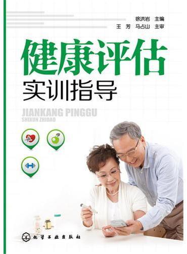 健康评估实训指导(徐洪岩)