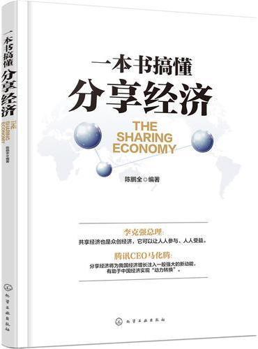 一本书搞懂分享经济