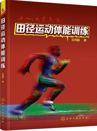 田径运动体能训练