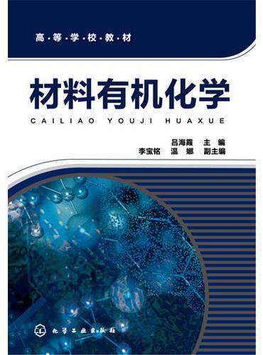 材料有机化学(吕海霞)