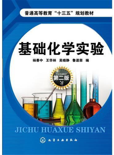 基础化学实验(杨善中)(第二版)