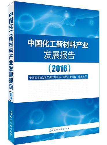 中国化工新材料产业发展报告(2016)