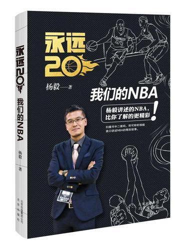 《永远20:我们的NBA》