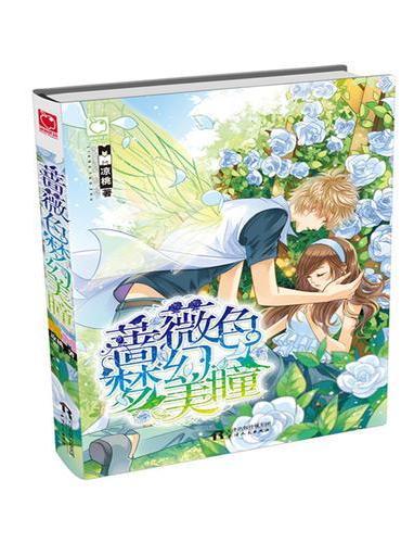 蔷薇色梦幻美瞳:我爱你,所以愿意燃烧自己的生命,也要让你幸福、快乐。