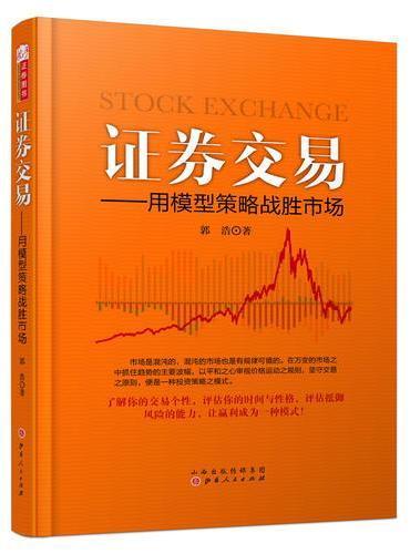 证券交易:用模型策略战胜市场(开启股票投资个性化交易系统,让股市赢利成为一种模式)