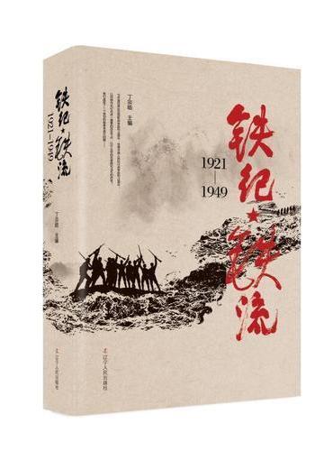 铁纪·铁流:1921—1949