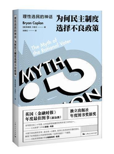 理性选民的神话