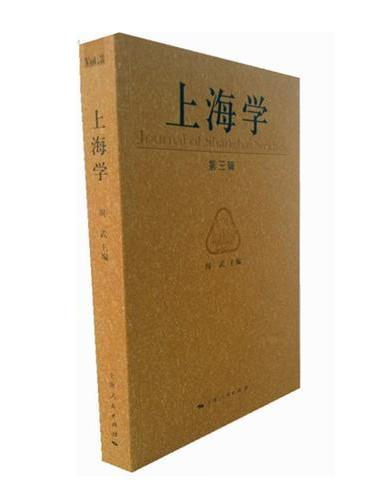上海学(第三辑)