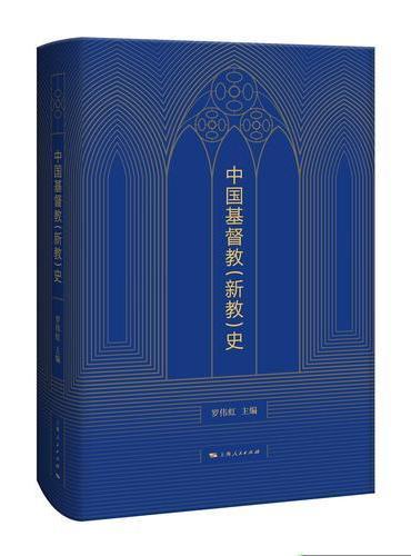 中国基督教(新教)史