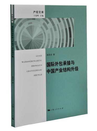 国际外包承接与中国产业结构升级