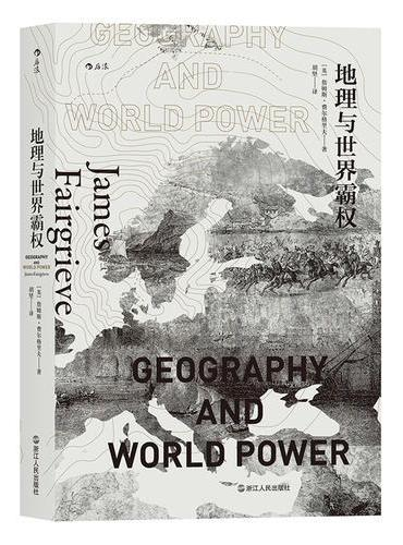 地理与世界霸权:Geography and World Power