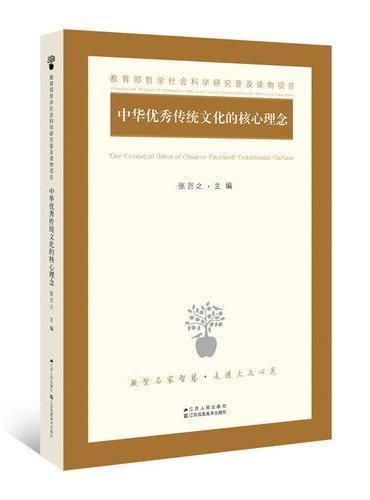 中华优秀传统文化的核心理念