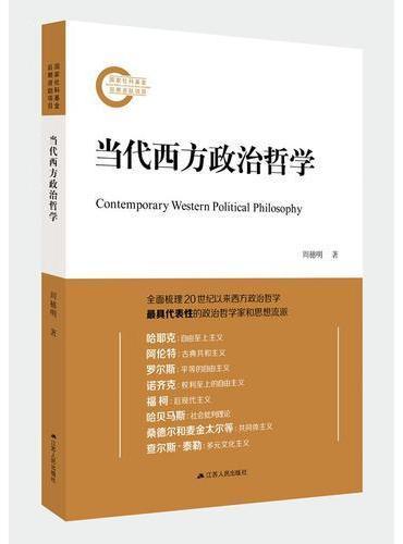 当代西方政治哲学
