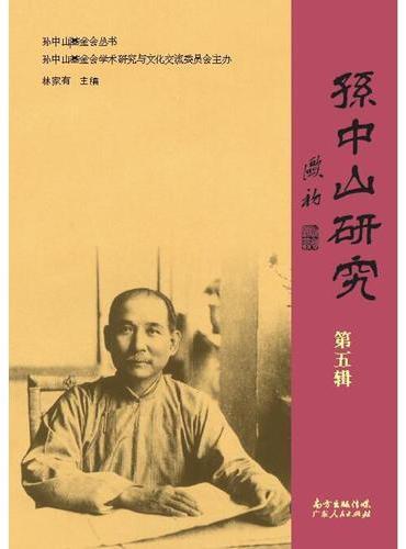 孙中山研究(第五辑)