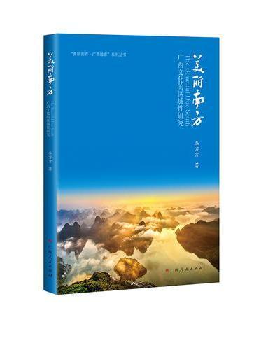 美丽南方——广西文化的区域性研究