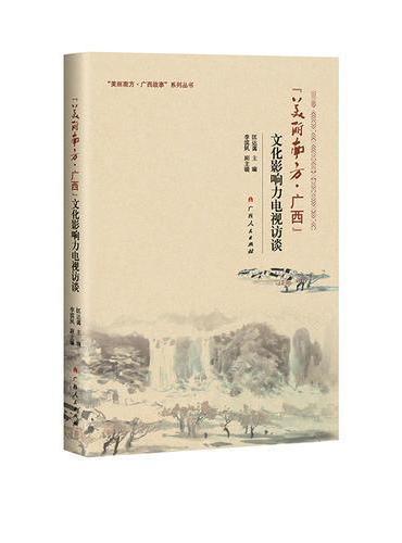 """""""美丽南方·广西""""文化影响力电视访谈"""
