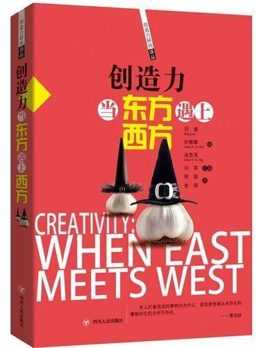创造力-当东方遇上西方