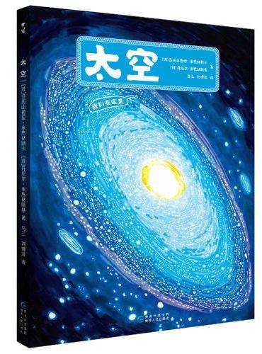 《太空》手绘百科绘本