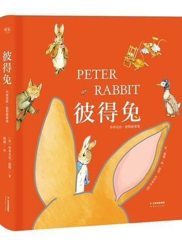 彼得兔(毕翠克丝·波特故事集)(精装彩图版)
