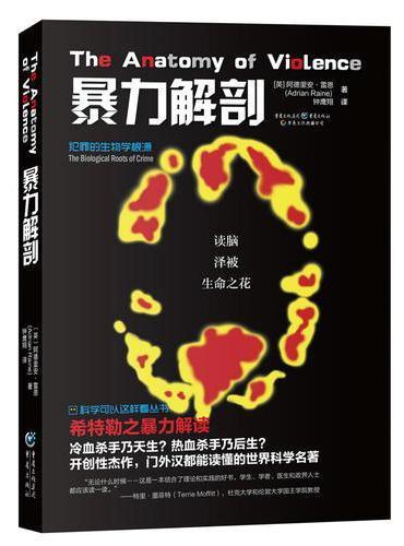 科学可以这样看丛书:暴力解剖:犯罪的生物学根源