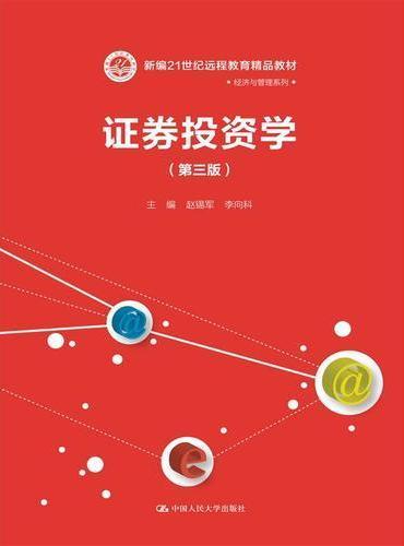证券投资学(第三版)(新编21世纪远程教育精品教材·经济与管理系列)