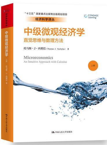 中级微观经济学——直觉思维与数理方法(经济科学译丛)