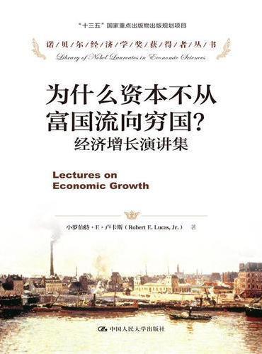 为什么资本不从富国流向穷国?经济增长演讲集(诺贝尔经济学奖获得者丛书)