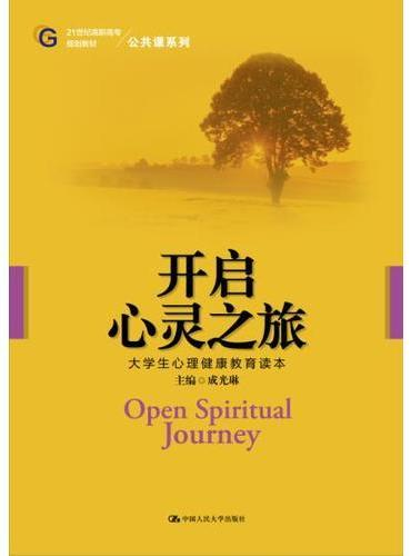 开启心灵之旅(21世纪高职高专规划教材·公共课系列)