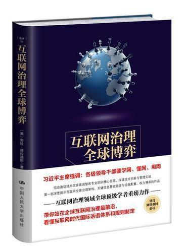互联网治理全球博弈