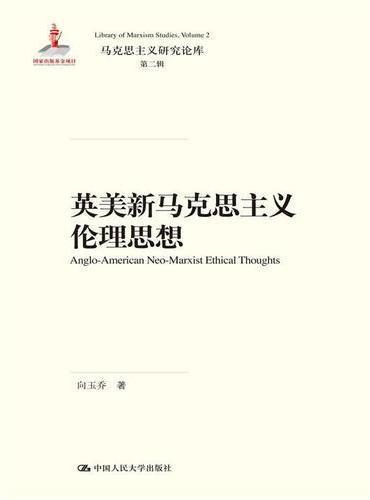 英美新马克思主义伦理思想(马克思主义研究论库·第二辑)