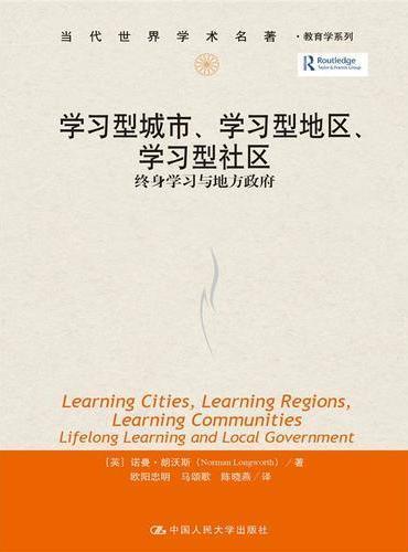 学习型城市、学习型地区、学习型社区:终身学习与地方政府