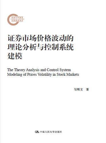 证券市场价格波动的理论分析与控制系统建模(国家社科基金后期资助项目)