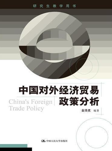 中国对外经济贸易政策分析(研究生教学用书)