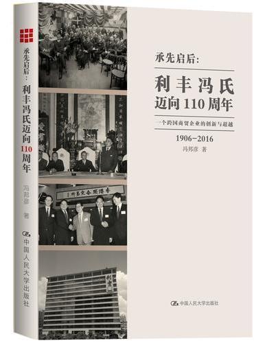 承先启后:利丰冯氏迈向110周年——一个跨国商贸企业的创新与超越