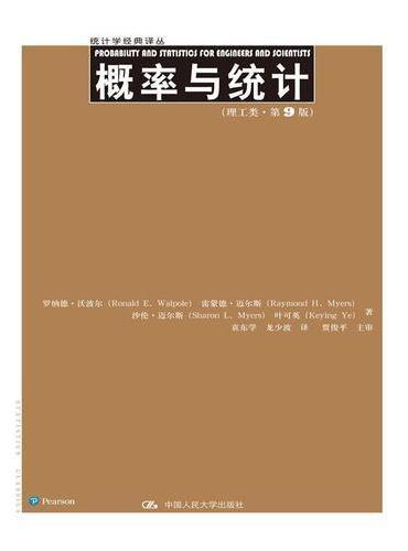 概率与统计(理工类·第9版)(统计学经典译丛)