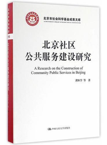 北京社区公共服务建设研究(北京市社会科学基金项目成果文库)