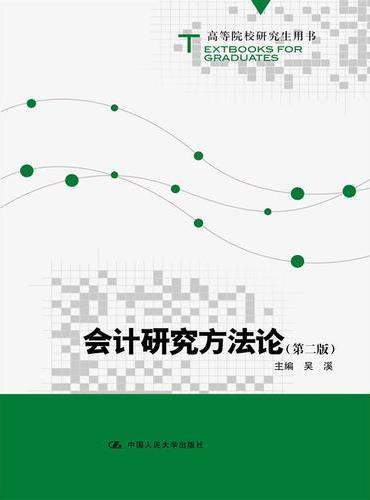 会计研究方法论(第二版)(高等院校研究生用书)