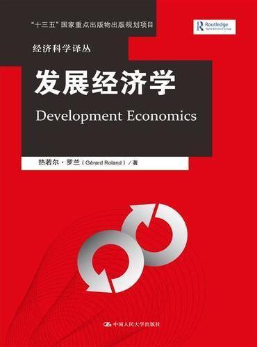 """发展经济学(经济科学译丛;""""十三五""""国家重点出版物出版规划项目)"""