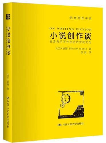 小说创作谈:重思关于写作技艺的传统观念
