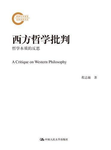 西方哲学批判