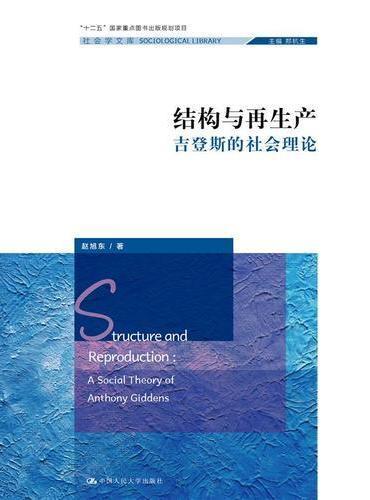 """结构与再生产——吉登斯的社会理论(社会学文库;""""十二五""""国家重点图书出版规划项目)"""