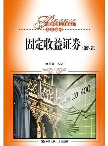 固定收益证券(第四版)(经济管理类课程教材·金融系列)