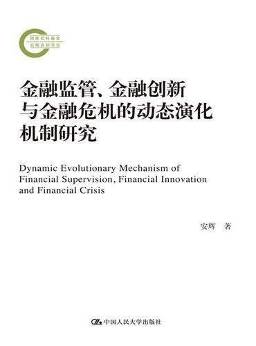 金融监管、金融创新与金融危机的动态演化机制研究(国家社科基金后期资助项目)