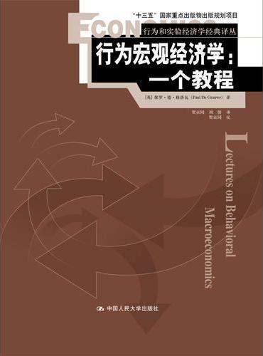 行为宏观经济学:一个教程(行为和实验经济学经典译丛)