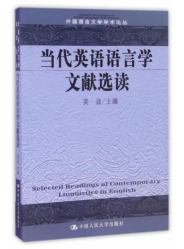 当代英语语言学文献选读(外国语言文学学术论丛)