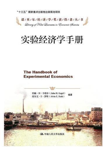 实验经济学手册(诺贝尔经济学奖获得者丛书)