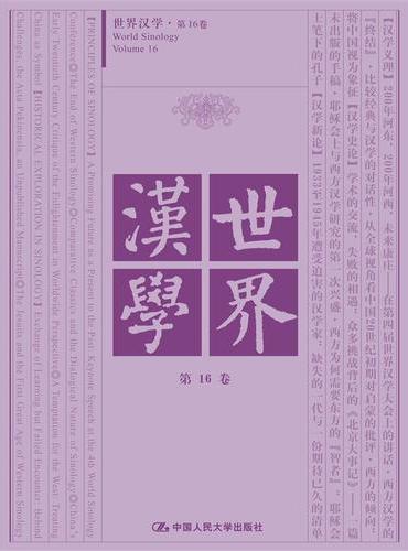 世界汉学 第16卷