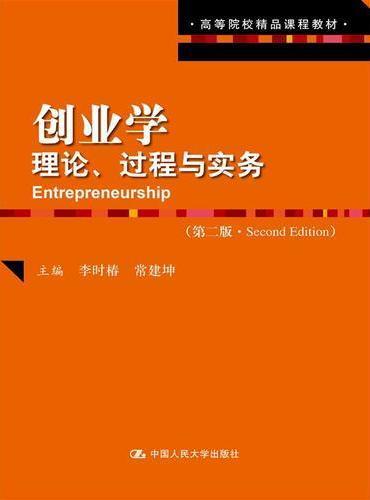 创业学:理论、过程与实务(第二版)(高等院校精品课程教材)